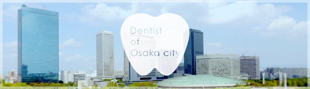 大阪市内の歯科クリニック